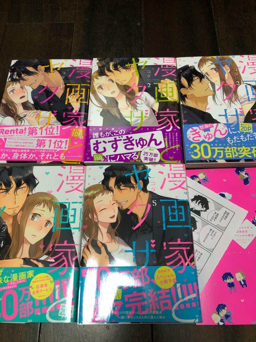 漫画家とヤクザ1〜5+小冊子+ぺーパー