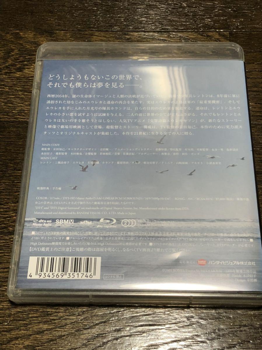 Blu-ray ブルーレイ 交響詩篇エウレカセブン ポケットが虹でいっぱい 三瓶由布子, 名塚佳織, 藤原啓治