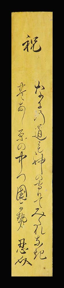 <C193032> 忍向月照(忍介) 肉筆和歌短冊「祝」幕末の勤王僧 西郷隆盛と入水_画像1