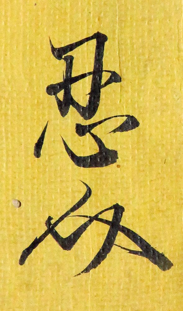 <C193032> 忍向月照(忍介) 肉筆和歌短冊「祝」幕末の勤王僧 西郷隆盛と入水_画像3