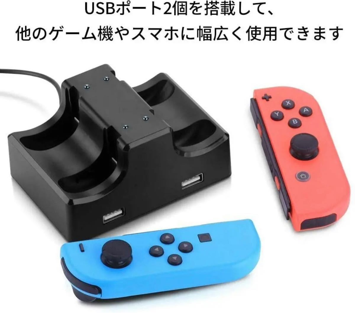 Switch スイッチ ジョイコン Joy-Con 充電器 USBポート スマホ