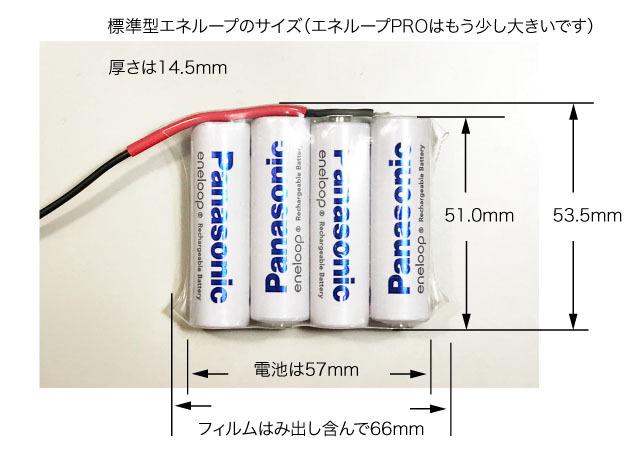 受信機用バッテリー エネループ1900mA 4セル4.8V スポット溶接 透明フィルム