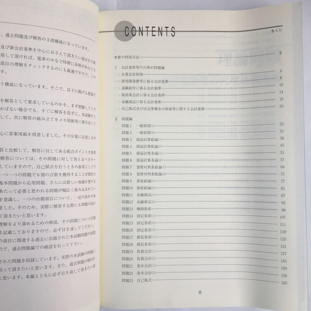 zaa-126♪財務諸表論理論問題集 (税理士試験受験対策シリーズ (平成16年度版)) 2004/4/1 大原税理士科 (編集)