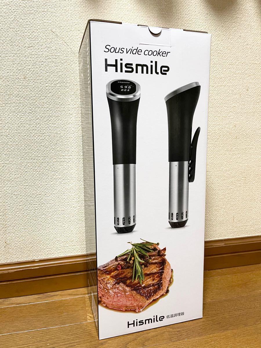Hismile プレミアム 低温調理器 真空調理器 スロークッカー