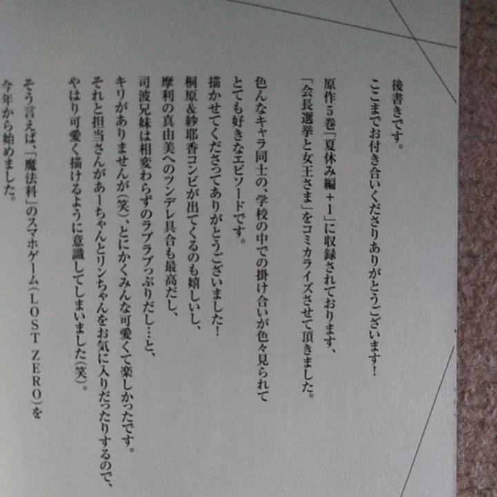 魔法科高校の劣等生 会長選挙編 コミック1巻完結