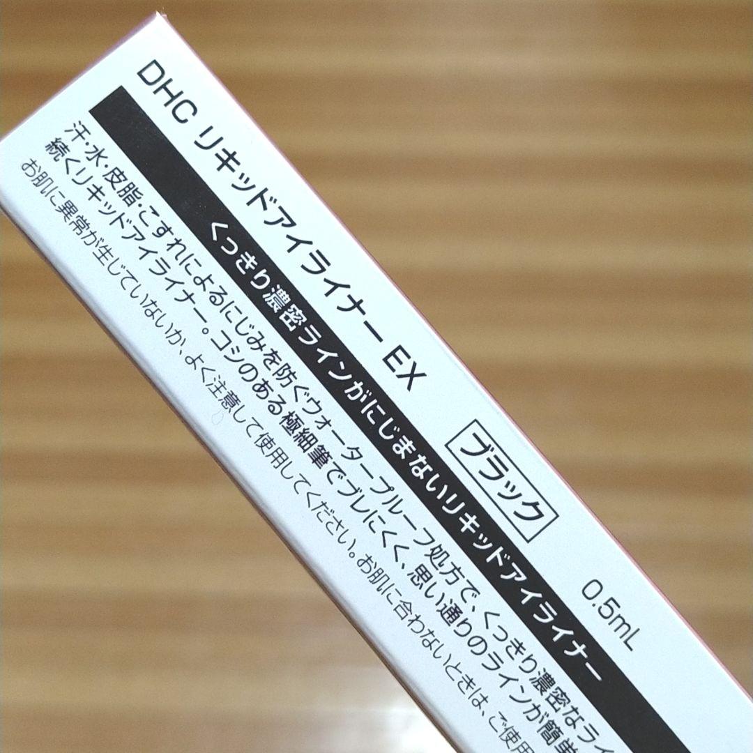 DHC☆リキッドアイライナーEX