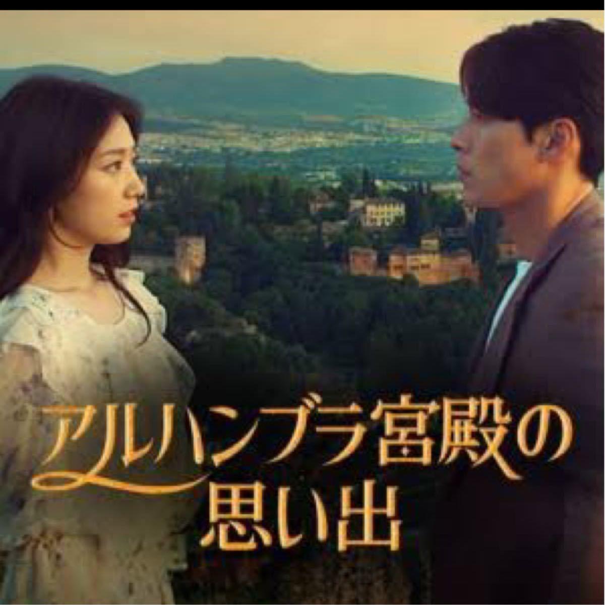 韓国ドラマ アルハンブラ宮殿の思い出 DVD【レーベル印刷あり】