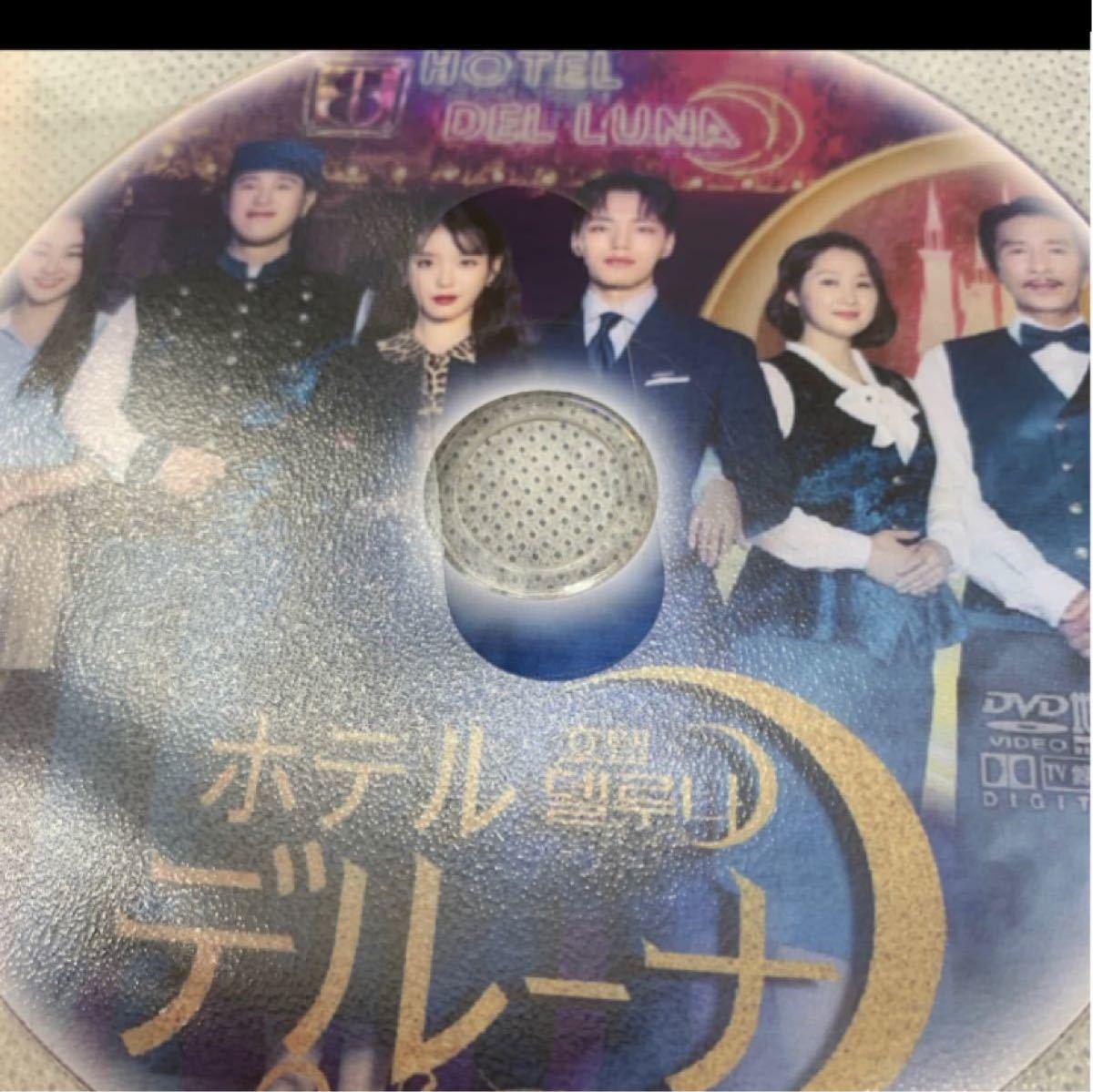 韓国ドラマ ホテルデルーナ DVD全話