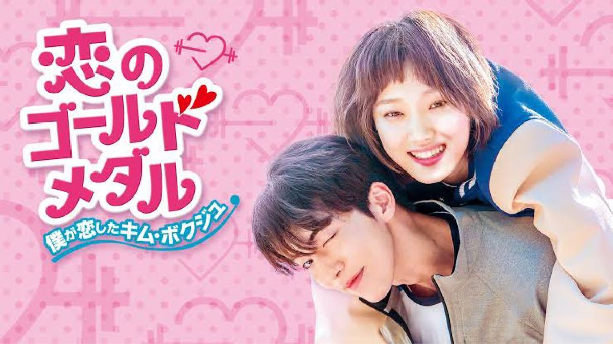 韓国ドラマ 恋のゴールドメダル DVD全話