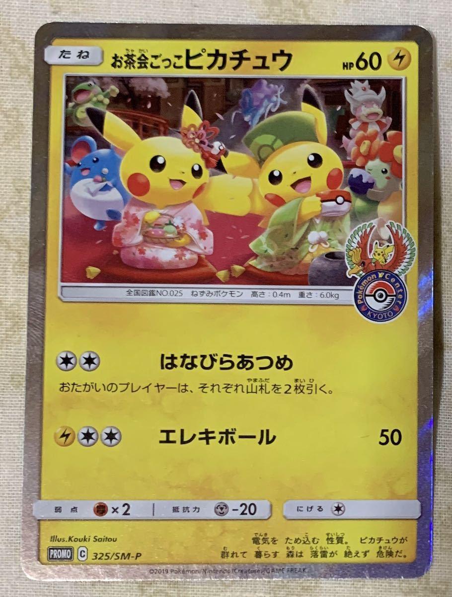 ポケモンカードゲーム ポケモンセンター プロモ お茶会ごっこピカチュウ 325/SM-P プレイ用_画像1