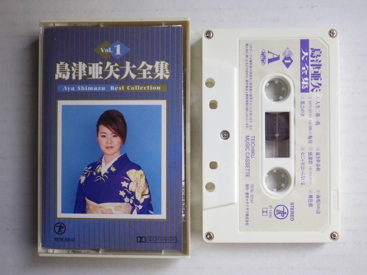 カセット 島津亜矢 大全集Vol.1 歌詞カード付 TEICHIKU TETE-52147 中古カセットテープ多数出品中!_画像1