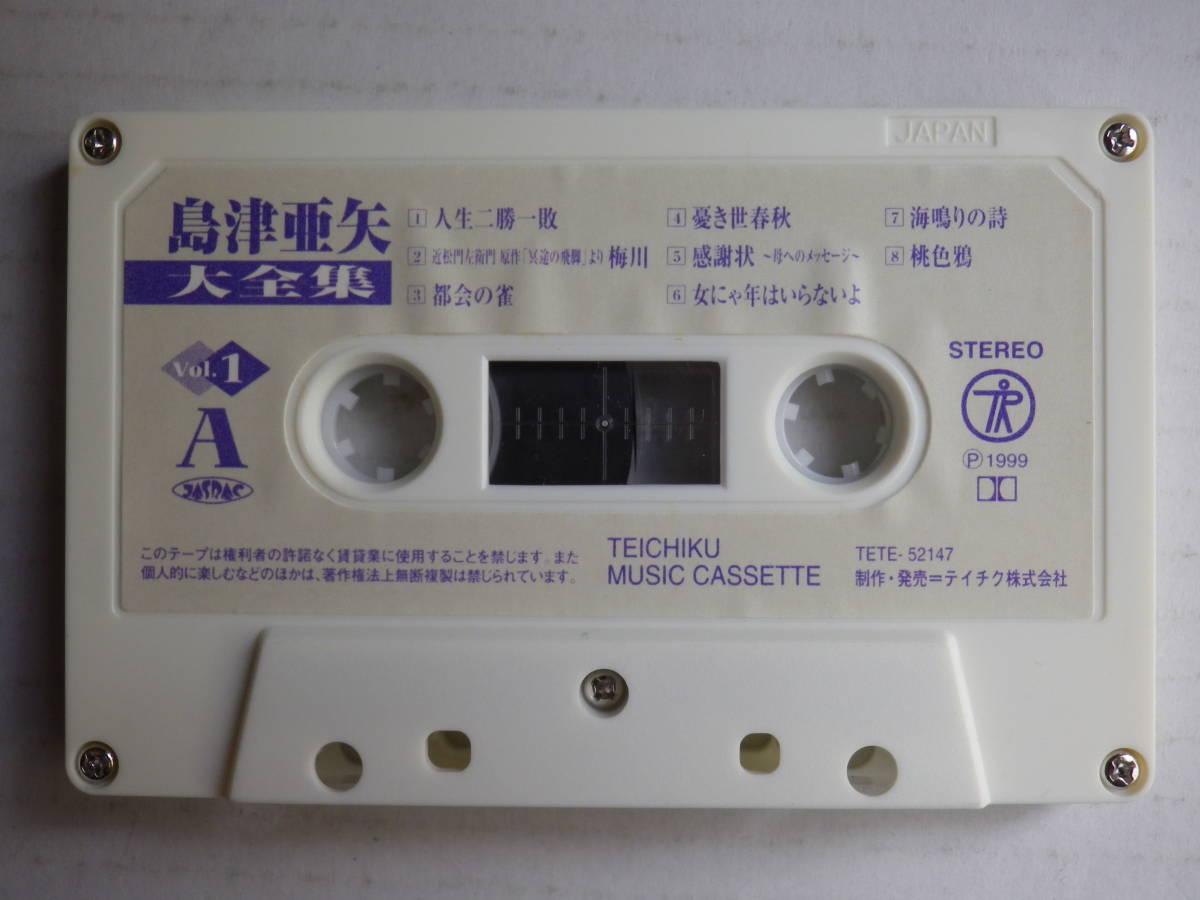 カセット 島津亜矢 大全集Vol.1 歌詞カード付 TEICHIKU TETE-52147 中古カセットテープ多数出品中!_画像6