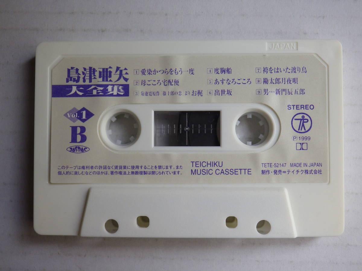 カセット 島津亜矢 大全集Vol.1 歌詞カード付 TEICHIKU TETE-52147 中古カセットテープ多数出品中!_画像7