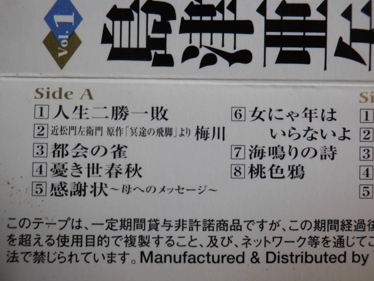 カセット 島津亜矢 大全集Vol.1 歌詞カード付 TEICHIKU TETE-52147 中古カセットテープ多数出品中!_画像8