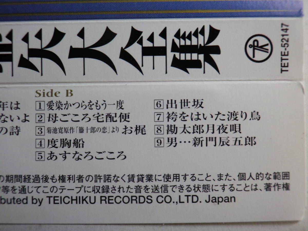 カセット 島津亜矢 大全集Vol.1 歌詞カード付 TEICHIKU TETE-52147 中古カセットテープ多数出品中!_画像9