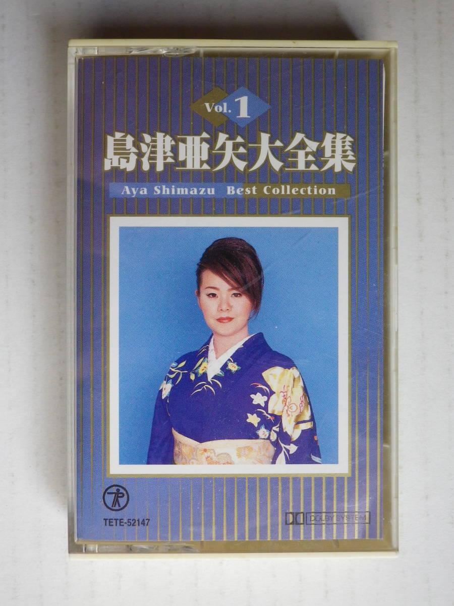 カセット 島津亜矢 大全集Vol.1 歌詞カード付 TEICHIKU TETE-52147 中古カセットテープ多数出品中!_画像2