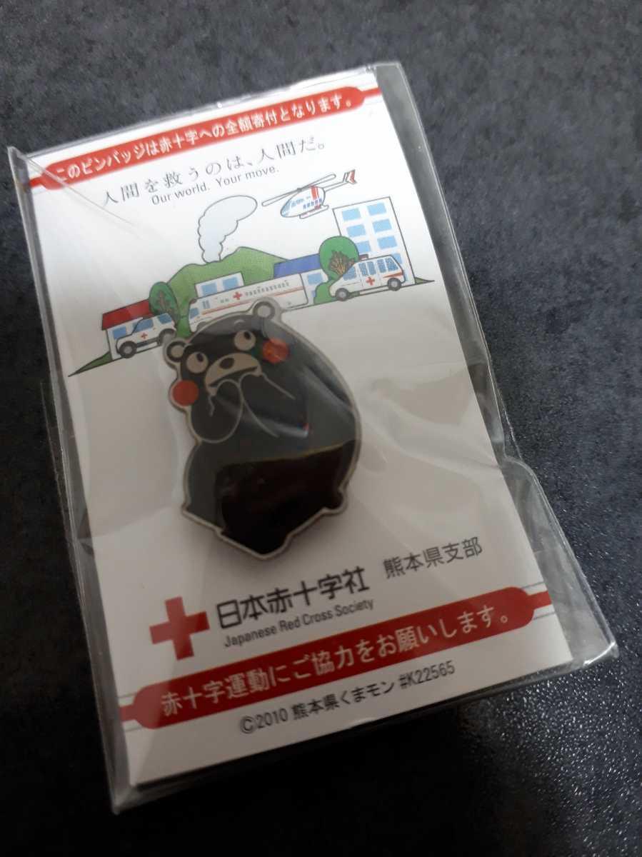 くまモン ピンバッチ ピンバッジ 日本赤十字社 未使用 ピンズ