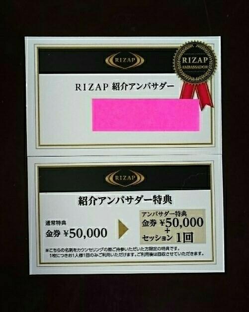 ☆33万円お得に通える♪更にプラスの特典があります♪ご入会にぜひ♪全国男女問わず対応可能!ライザップご紹介特典付きトライアルカード