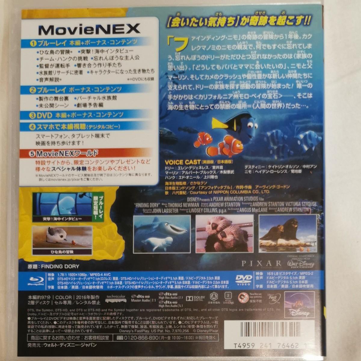 DVDセット ファインディングニモ ファインディングドリー