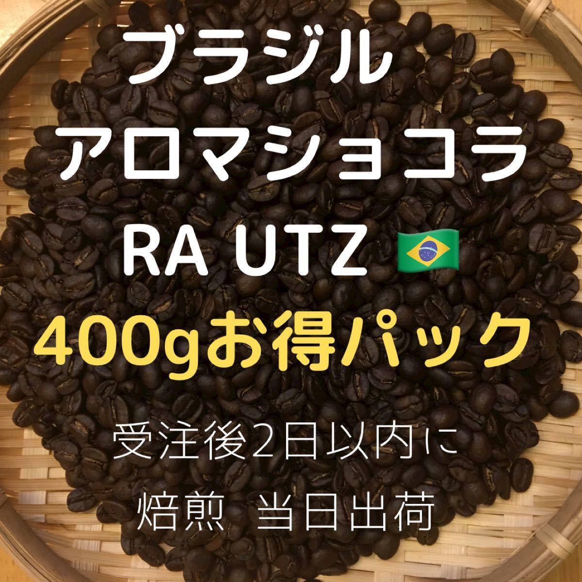自家焙煎 ブラジル アロマショコラRA UTZ 400g(豆又は粉)匿名配送