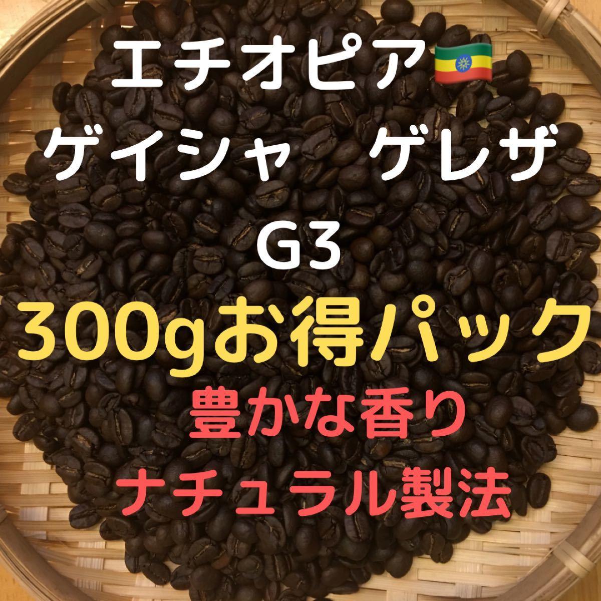 自家焙煎 エチオピア ゲイシャ ゲレザG3 300g(豆又は粉)匿名配送