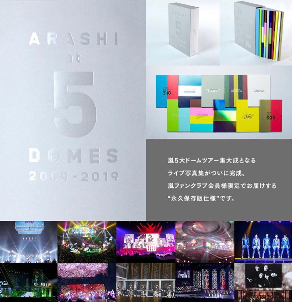 【新品未開封】嵐 5大ドームツアー集大成ライブ写真集 ファンクラブ限定 ARASHI at 5DOMES 2009-2019