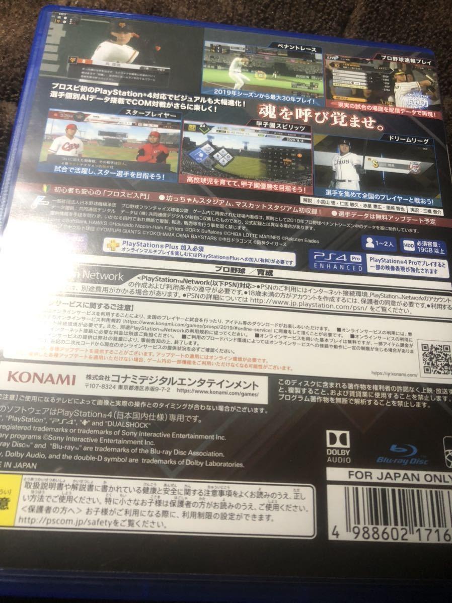 PS4 プロ野球スピリッツ2019 送料無料