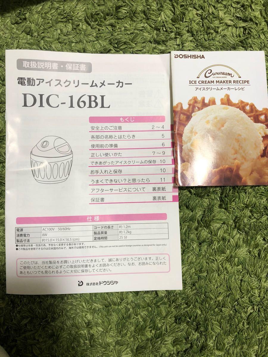 アイスクリームメーカー アイスクリーム 家庭用