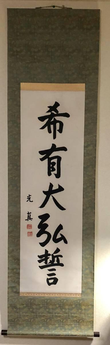 大谷光真 肉筆 紙本 浄土真宗僧 西本願寺二十四世 掛け軸 掛軸 まくり