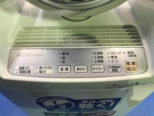 【 アイリスオーヤマ 】衣類乾燥除湿機 衣類乾燥機 除湿器 2016年製【 DCC-6515C 】首振り機能難あり 空調 160_画像8