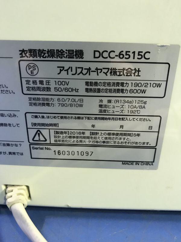 【 アイリスオーヤマ 】衣類乾燥除湿機 衣類乾燥機 除湿器 2016年製【 DCC-6515C 】首振り機能難あり 空調 160_画像4