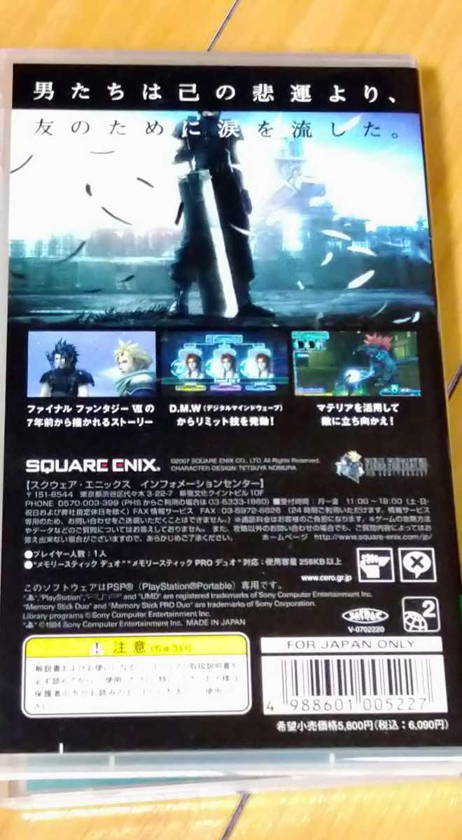 ◆送料無料 すぐ発送 美品 付属品全て有り PSP クライシスコア ファイナルファンタジーⅦ FF7 Final Fantasy プレステ PSPソフト