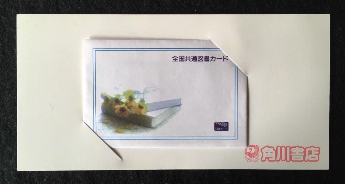 【送料無料】抽プレ 角コミ 図書カード 角★コミ_画像2
