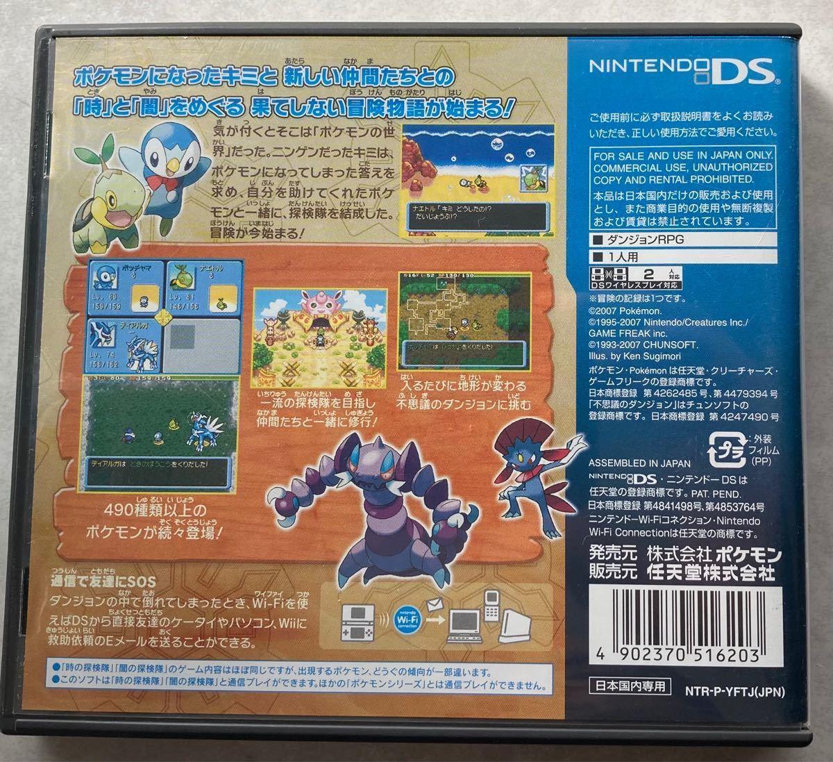 【DS】 ポケモン不思議のダンジョン 時の探検隊