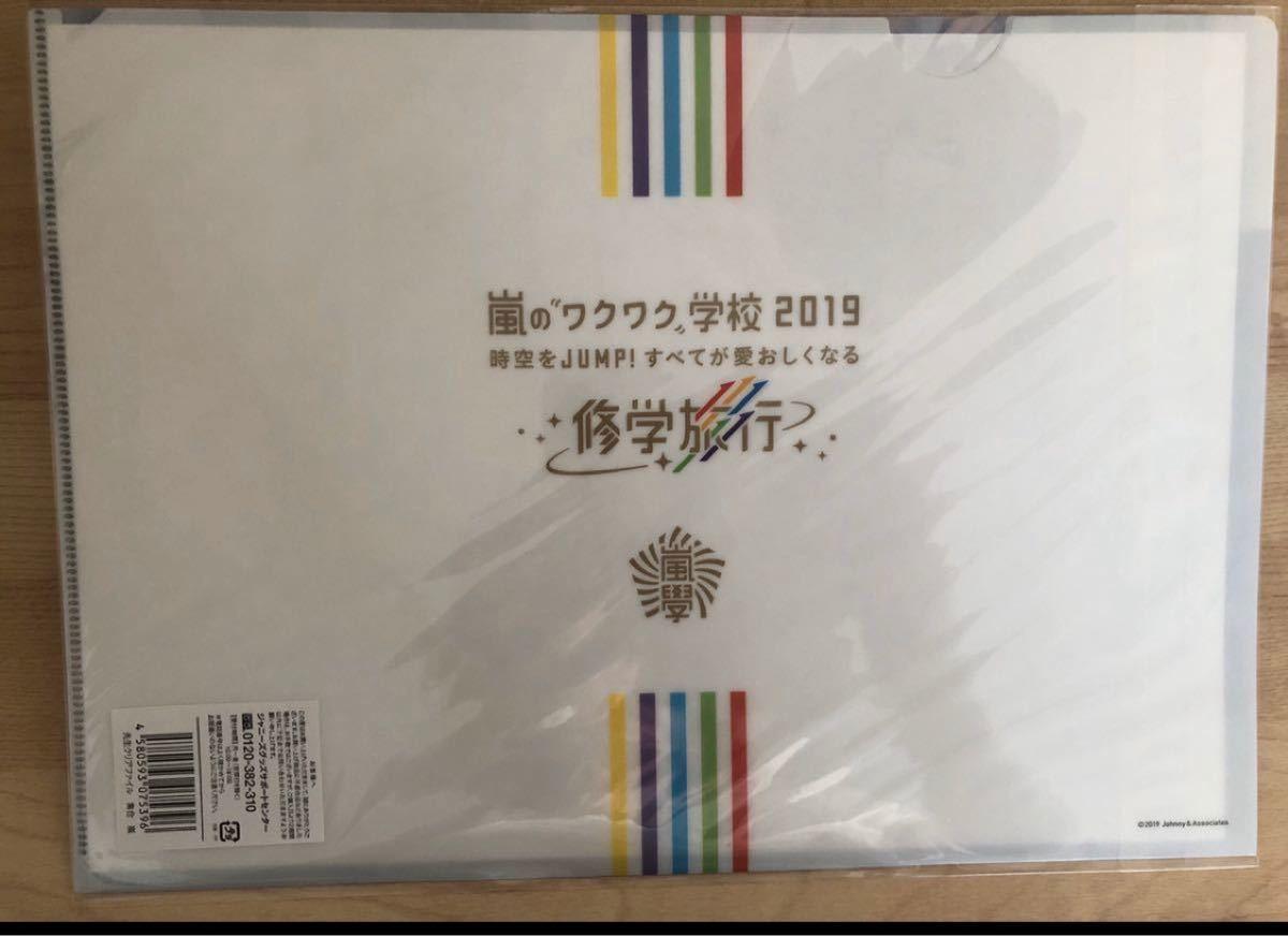 新品 嵐のワクワク学校 2019 クリアファイル 嵐先生集合