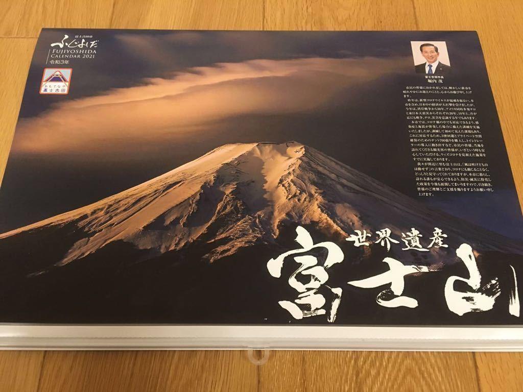 2021年 富士山 壁掛けカレンダー 富士吉田市_画像1