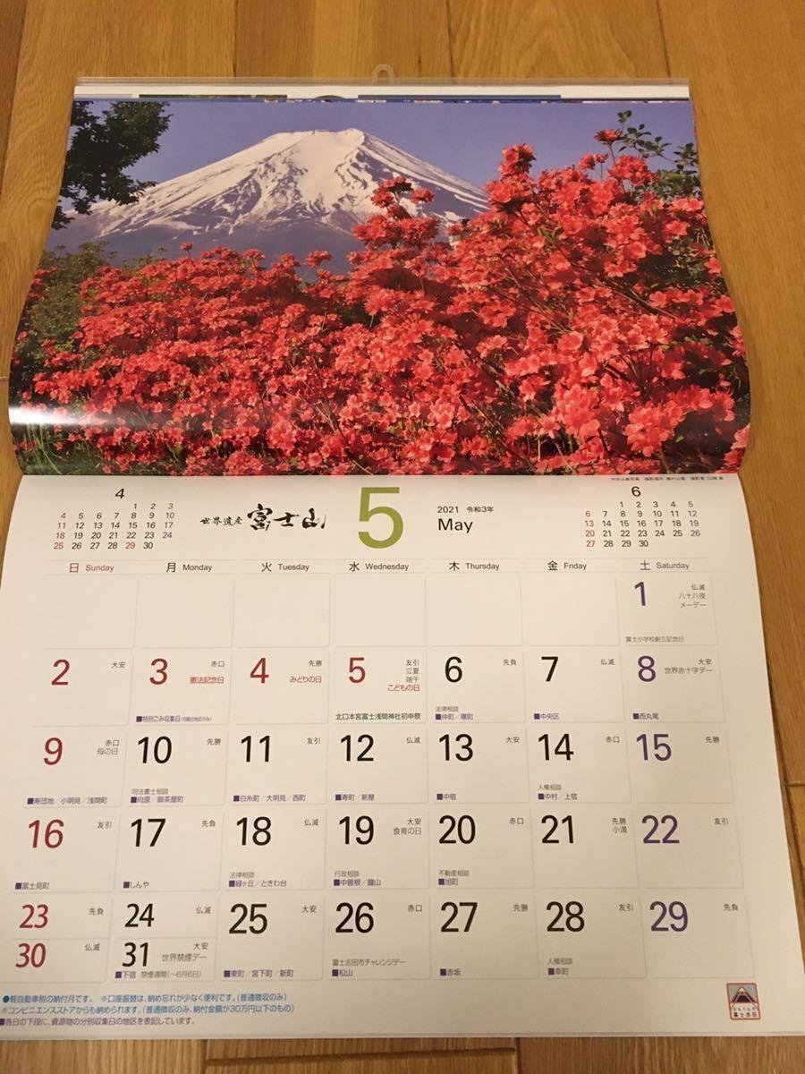 2021年 富士山 壁掛けカレンダー 富士吉田市_画像4