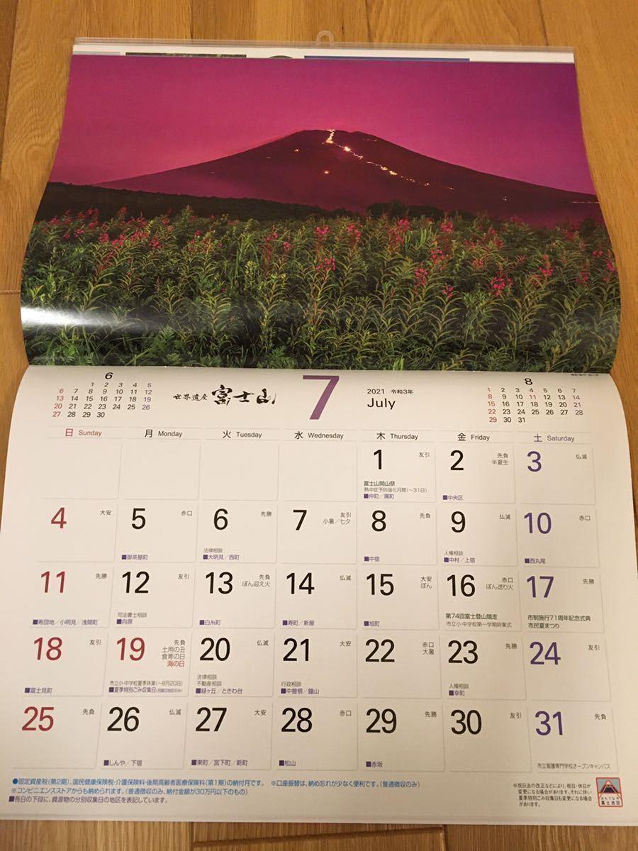 2021年 富士山 壁掛けカレンダー 富士吉田市_画像5