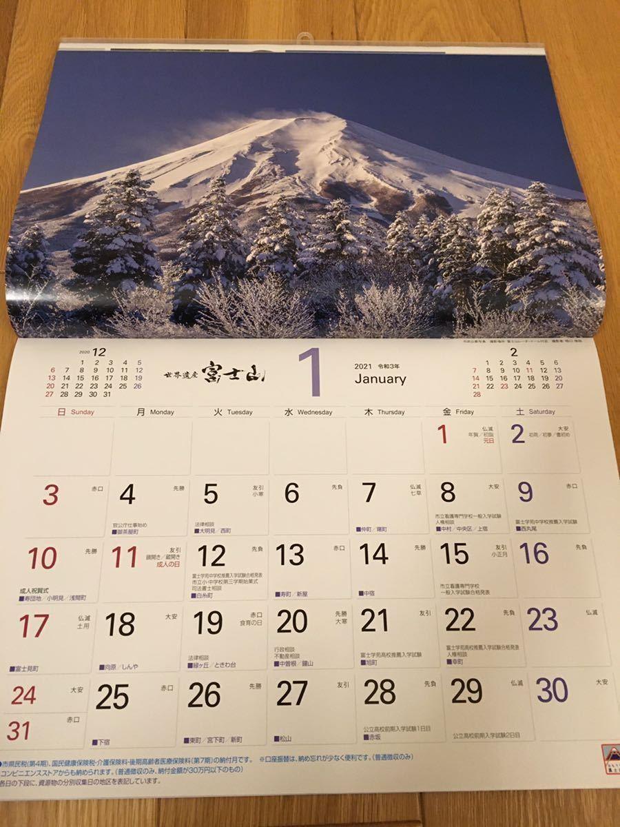 2021年 富士山 壁掛けカレンダー 富士吉田市_画像3