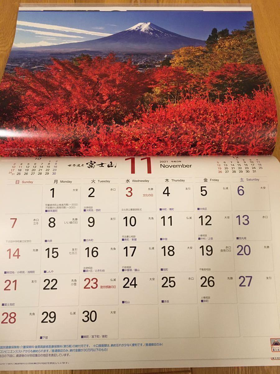2021年 富士山 壁掛けカレンダー 富士吉田市_画像6