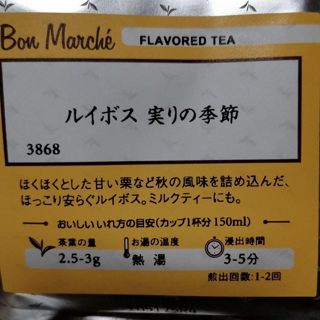 ルピシア 茶葉4種類セット 紅茶 ルイボスティー 煎茶  LUPICIA