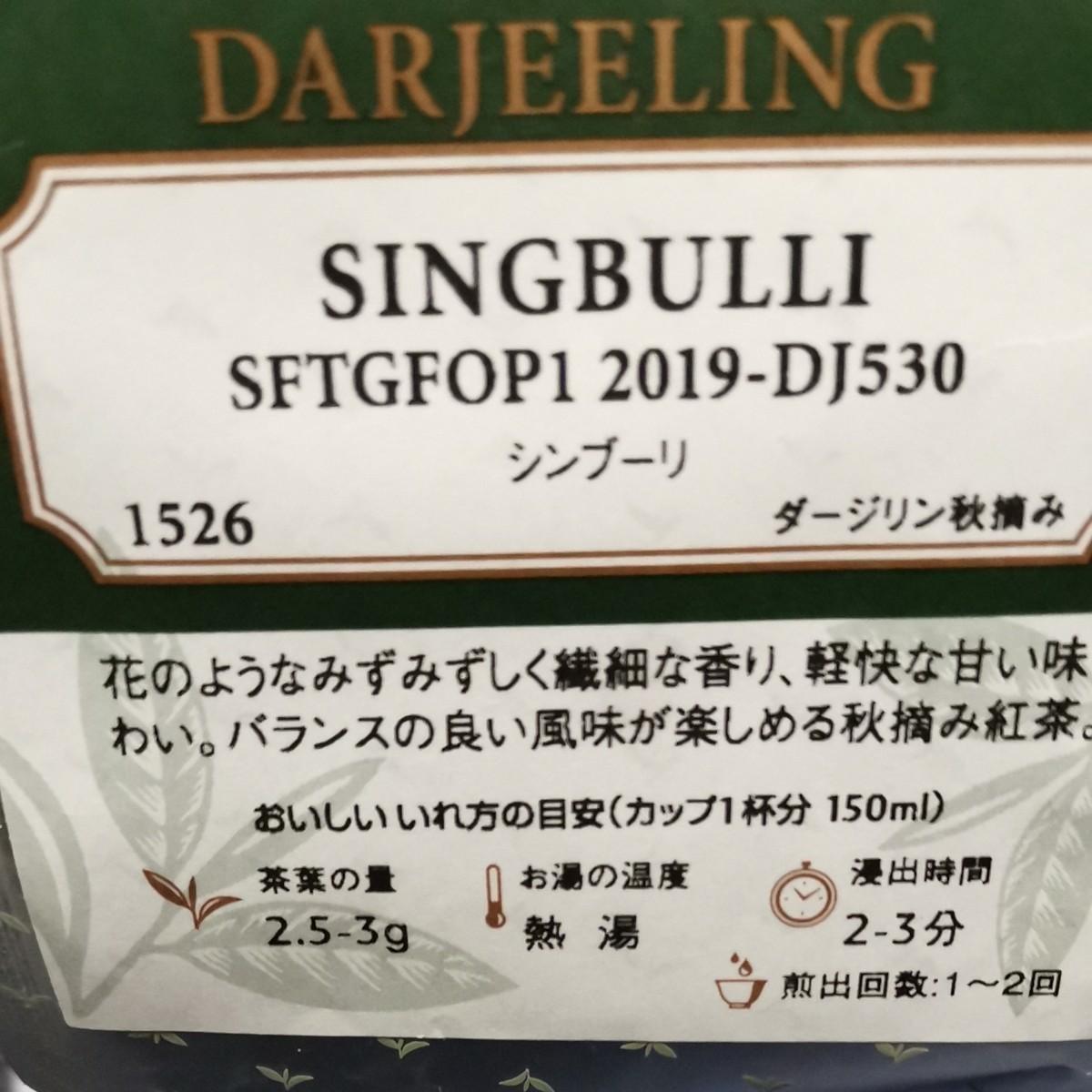 ルピシア シンブーリ (SINGBULLI) ダージリン 秋摘み 紅茶  ルピシア 紅茶 LUPICIA