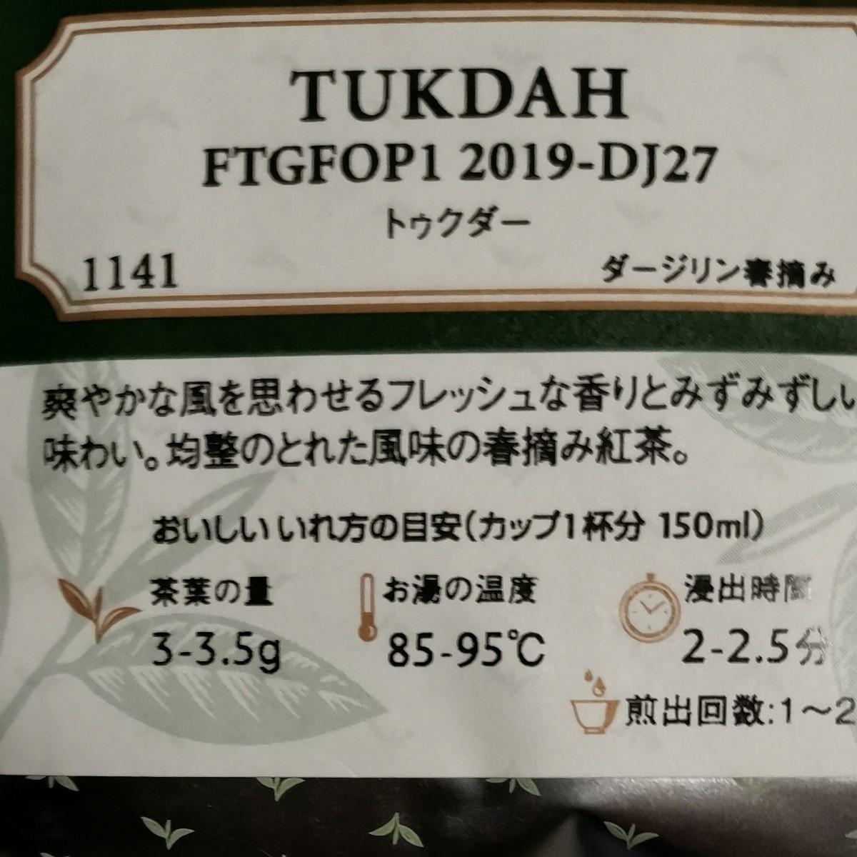 トゥクダー ルピシア TUKDAH FTGFOP1 2019- ダージリン春摘 LUPICIA