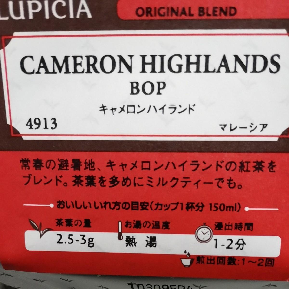 LUPICIA キャメロンハイランド 紅茶 しっかりした味わい ミルクティー  LUPICIA ルピシア 紅茶