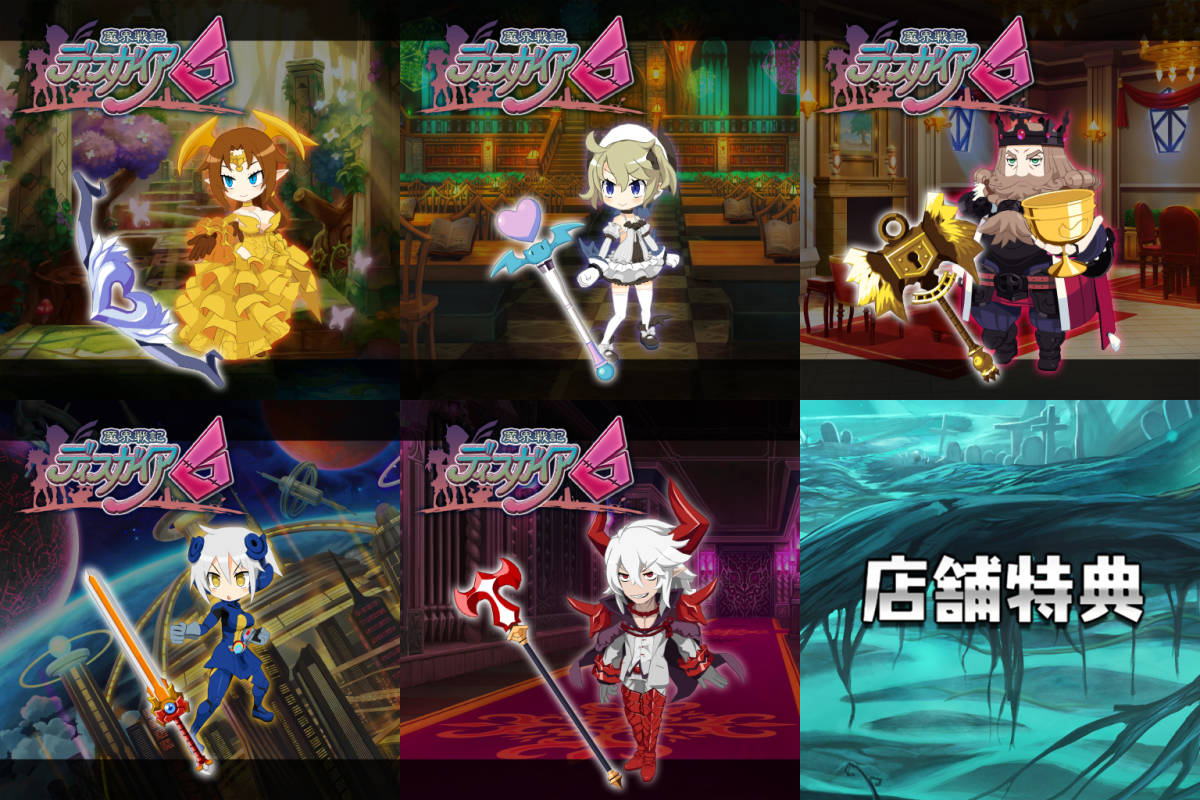 【PS4】魔界戦記ディスガイア6 店舗特典5種(Amazon/GEO/Joshin/TSUTAYA/楽天ブックス)