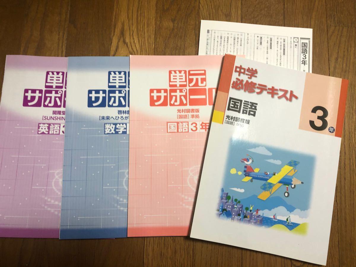 中学必修テキスト 国語 3年 数学、英語単元サポートセット
