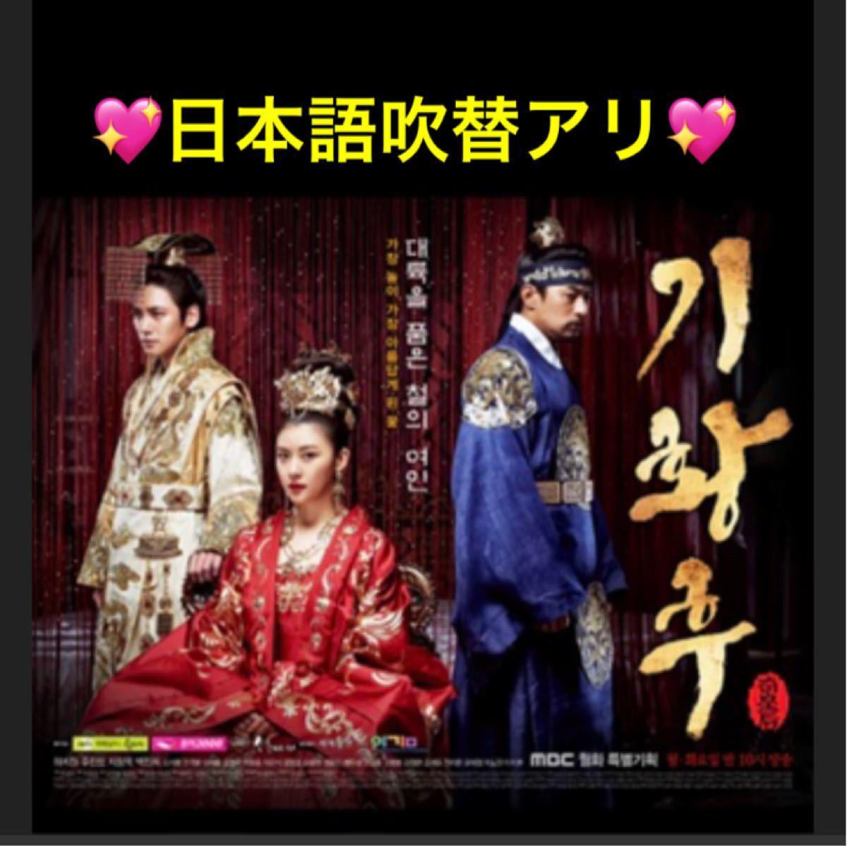◆山口千恵様専用◆『チャン・オクチョン』『奇皇后』の2点 Blu-ray  全話 CDケース入