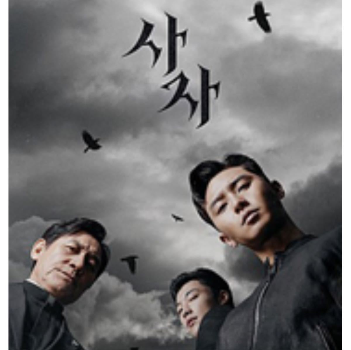☆韓国映画☆『ディヴァイン・フューリー 使者』DVD  全話クリアケース入