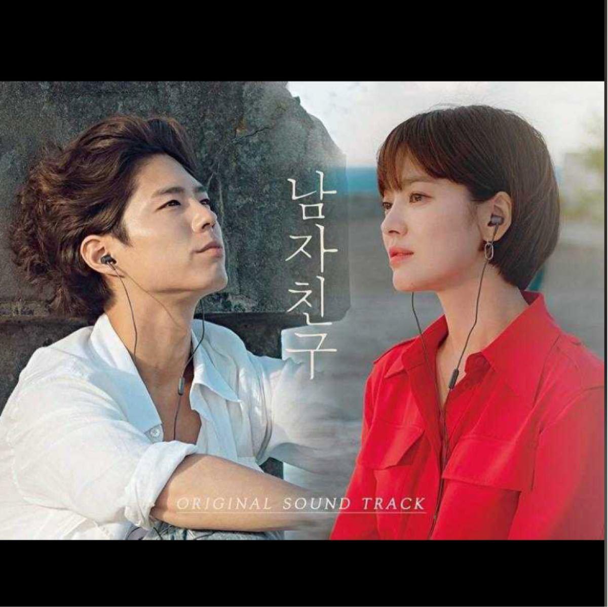☆韓国ドラマ☆『ボーイフレンド』  Blu-ray  全話 CDケース入