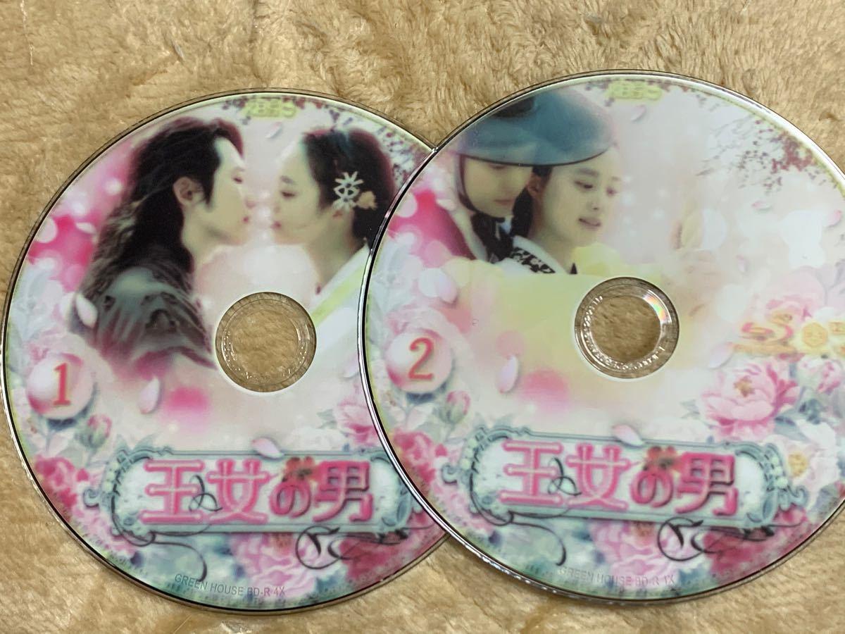 ☆韓国ドラマ☆『王女の男』  Blu-ray  全話 CDケース入